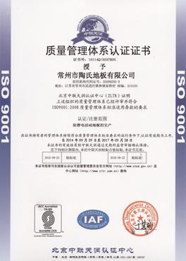 9001-2质量管理体系认证