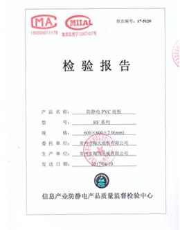 防静电地板检测证书