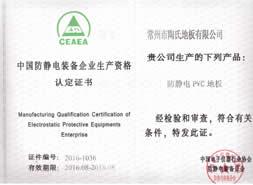 防静电地板荣誉证书