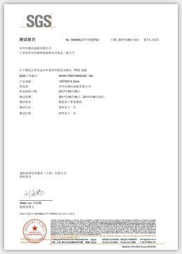重金属中文SGS证书