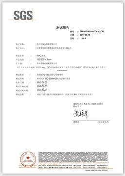 加热尺寸变化率中文sgs证书